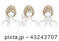 女性 表情 スキンケアのイラスト 43243707