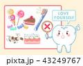 ケア キャラクター 文字のイラスト 43249767