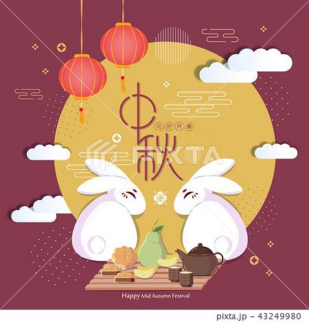 happy Mid Autumn Festival 43249980