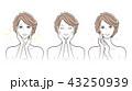 女性 表情 スキンケアのイラスト 43250939