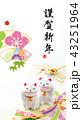 年賀バナー2019 招き猫 43251964