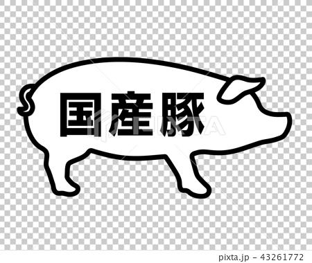 国産豚ラベル 43261772