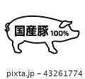 ラベル 国産豚100%マーク 国産豚100%ラベルのイラスト 43261774