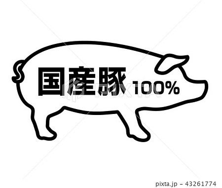 国産豚100%ラベル 43261774