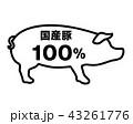 ラベル 国産豚100%マーク 国産豚100%ラベルのイラスト 43261776