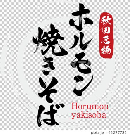 บะหมี่ผัดฮอร์โมน· Horumon yakisoba (จดหมายแปรง·ลายมือ) 43277722