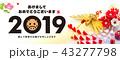 年賀状素材 2019年 猪のイラスト 43277798