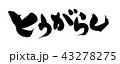 筆文字 とうがらし 野菜のイラスト 43278275
