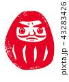 だるま 達磨 縁起物のイラスト 43283426