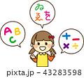 学習 勉強 女の子のイラスト 43283598
