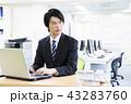 男性 ビジネスマン 会社員の写真 43283760