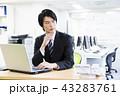 男性 ビジネスマン 会社員の写真 43283761