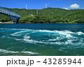 日本三大急潮の一つ! 黒之瀬戸の渦潮と黒之瀬戸大橋 43285944