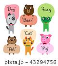 ねこ ネコ 猫のイラスト 43294756