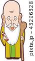 七福神 神さま 神のイラスト 43296328