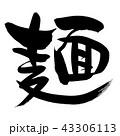 筆文字 麺 一文字 イラスト 43306113