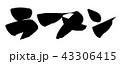筆文字 ラーメン イラスト 43306415