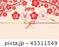 2019年 水引きの年賀状テンプレート 43311549
