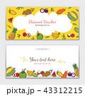 くだもの フルーツ 実のイラスト 43312215