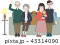 三世代家族 家族 ソファーのイラスト 43314090