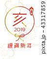 2019年亥年 イノシシの年賀状テンプレート 43317859