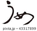 うめ 筆文字 春のイラスト 43317899