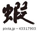 蝦 筆文字 文字のイラスト 43317903