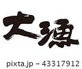 大漁 筆文字 43317912