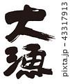 大漁 筆文字 43317913
