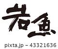 岩魚 筆文字 43321636