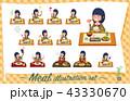女性 学生 食事のイラスト 43330670
