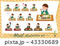 女性 学生 食事のイラスト 43330689