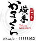 横手かまくら・Yokote Kamakura(筆文字・手書き) 43333932