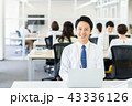 デスクワーク パソコン 男性の写真 43336126