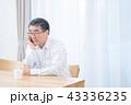 歯が痛い 虫歯のお爺さん シニア シルバー世代 43336235
