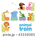 ゆかいなアニマル列車 43339365