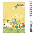 アニマル列車と虹 43339412