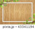 木目 板 新緑のイラスト 43341194