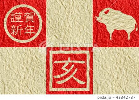 紅白和紙年賀状亥 43342737