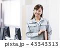 設計 建設 建築 不動産 女性 製造業 SE エンジニア 開発 ビジネス 43343313