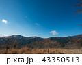 風景 空 自然の写真 43350513