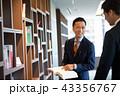 ビジネスマン オフィス ビジネスイメージ 43356767