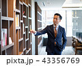 ミドルシニア ビジネスマン オフィス ビジネスイメージ 43356769