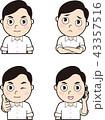 男性 表情 ビジネスマンのイラスト 43357516