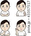 男性 表情 ビジネスマンのイラスト 43357517