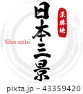 日本三景・Nihon sankei(筆文字・手書き) 43359420
