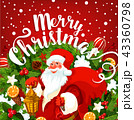 クリスマス サンタ サンタクロースのイラスト 43360798