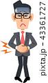 腹痛のため腹部を押さえるビジネスマン 眼鏡 43361727