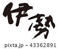 伊勢 筆文字 43362891