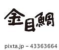 金目鯛 筆文字 魚のイラスト 43363664